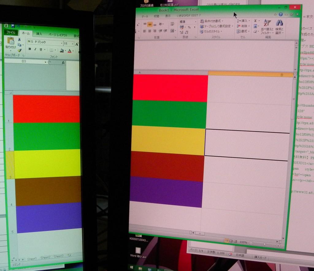 モニタによる色の比較