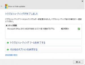 ファイル履歴-障害00029