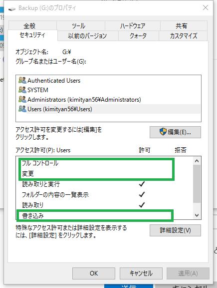 ファイル履歴-障害00014