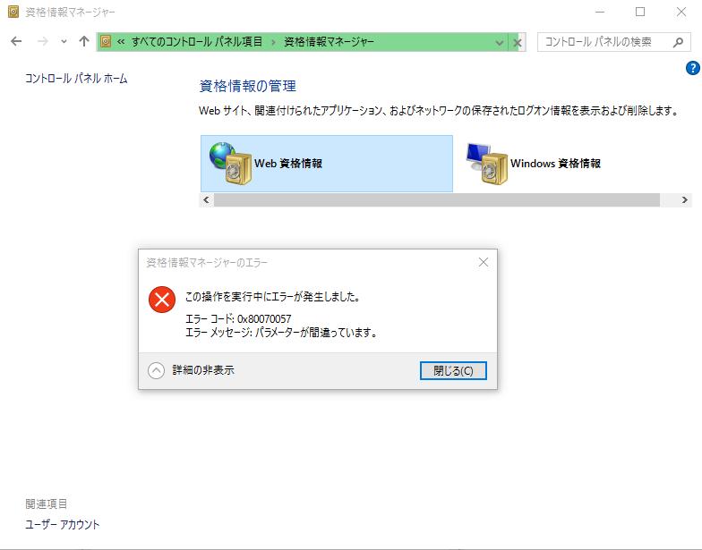 ファイル履歴-障害00015