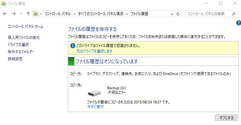 ファイル履歴-障害00001