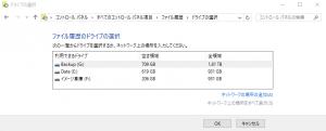 ファイル履歴-障害00032