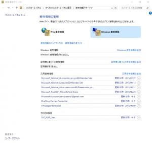 ファイル履歴-障害00035