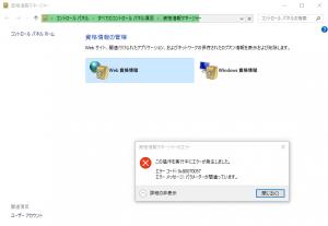 ファイル履歴-障害00034