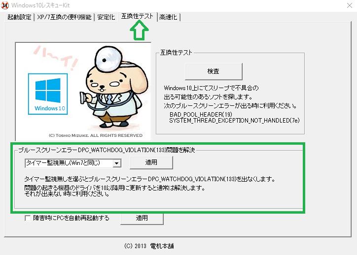ファイル履歴-障害00023