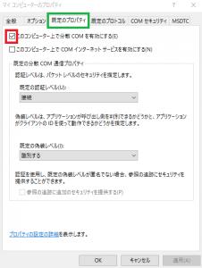 DCOM00001