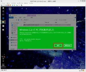 ファイル履歴-障害00016