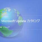 【Windows Update】2016年2月の不具合情報など【定例+臨時】