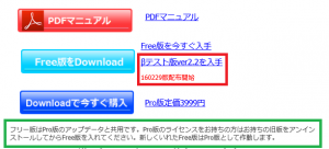ファイル履歴-障害00083