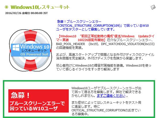ファイル履歴-障害00087