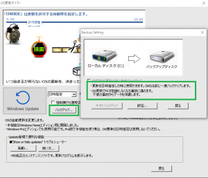 WinUpタイマー00004