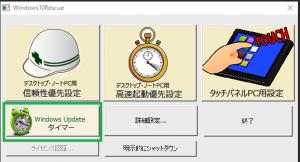 WinUpタイマー00001
