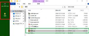 ファイル消失00006