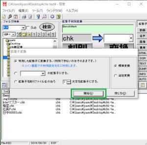 ファイル消失00014