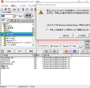 ファイル消失00012